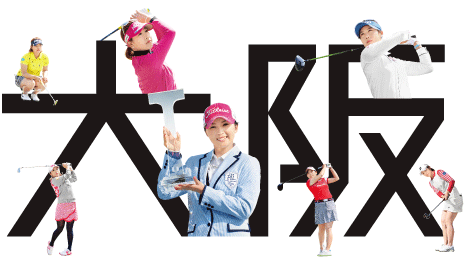 T-POINT LEADIES GOLF TOURNAMENT 茨木国際ゴルフ倶楽部 2018.3.16.FRI - 19.SUN